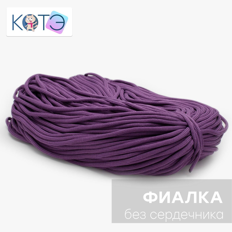 Полиэфирный шнур без сердечника. ГАЛОЧКА. Цвет: Фиалка