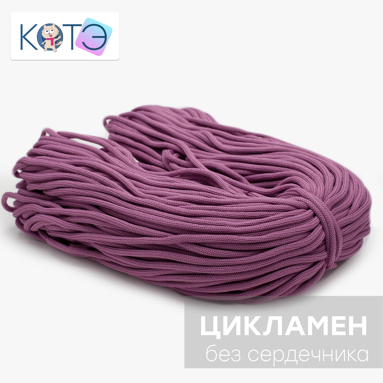 Полиэфирный шнур без сердечника. ГАЛОЧКА. Цвет: Цикламен