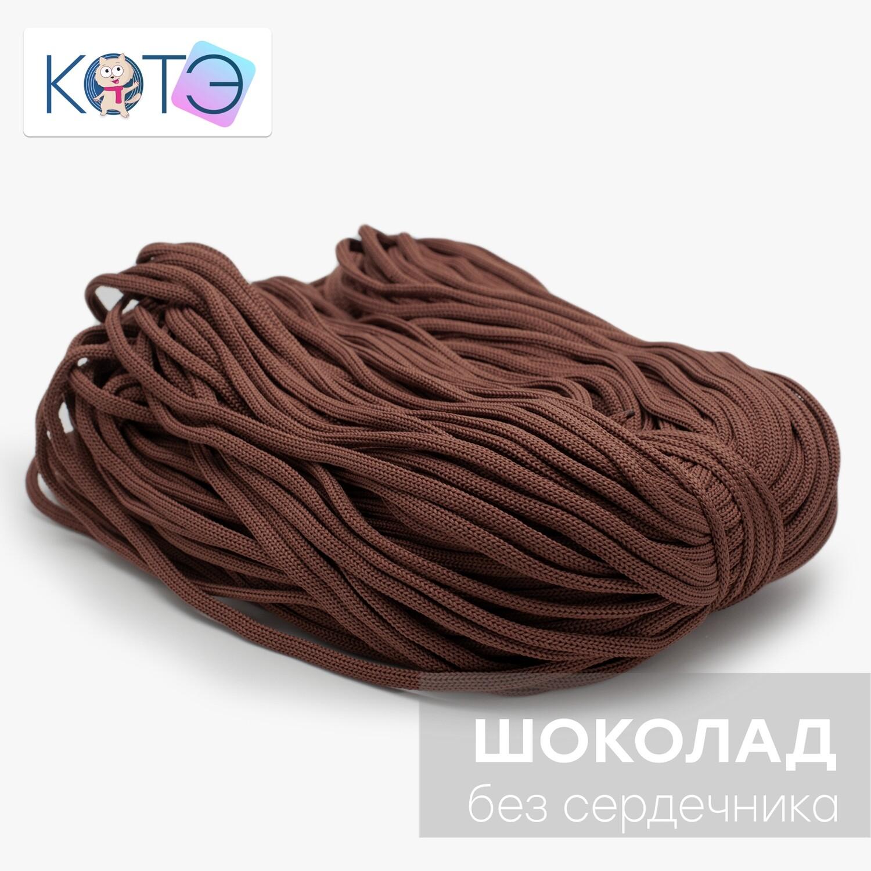 Полиэфирный шнур без сердечника. ГАЛОЧКА. Цвет: Шоколад