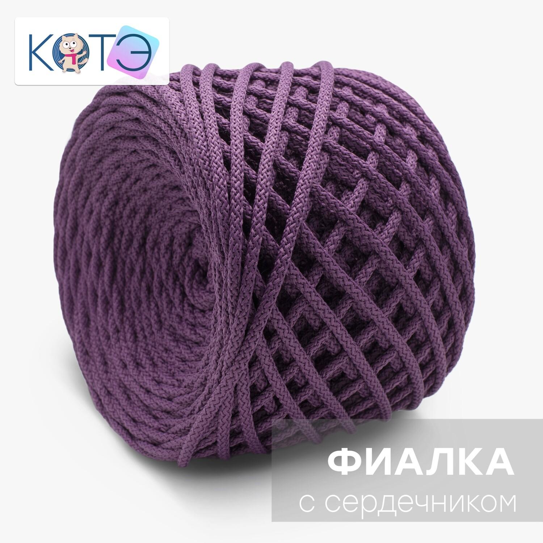 Полиэфирный шнур c сердечником. Цвет: Фиалка