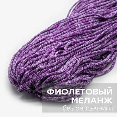 Полиэфирный шнур без сердечника. МЕЛАНЖ. Цвет: Фиолетовый