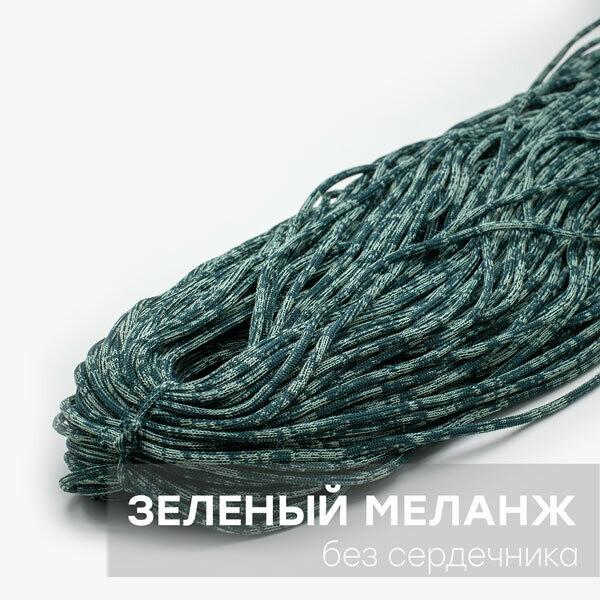 Полиэфирный шнур без сердечника. МЕЛАНЖ. Цвет: Зеленый