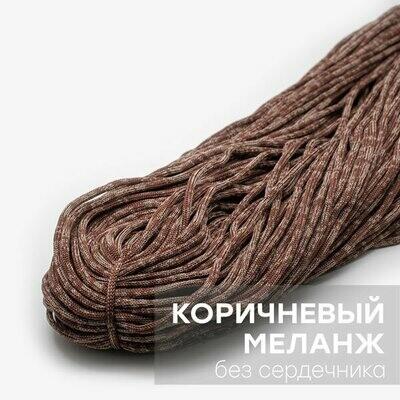 Полиэфирный шнур без сердечника. МЕЛАНЖ. Цвет: Коричневый