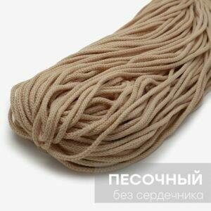 Полиэфирный шнур без сердечника. ЗИГЗАГ. Цвет: Песочный