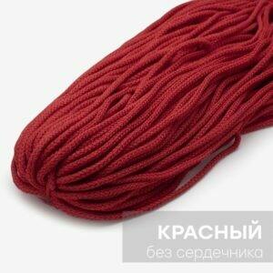 Полиэфирный шнур без сердечника. ЗИГЗАГ. Цвет: Красный
