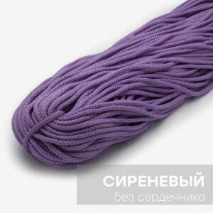 Полиэфирный шнур без сердечника. ЗИГЗАГ. Цвет: Сиреневый