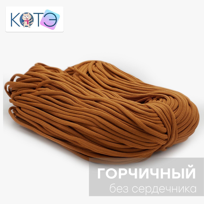 Полиэфирный шнур без сердечника. ГАЛОЧКА. Цвет: Горчичный
