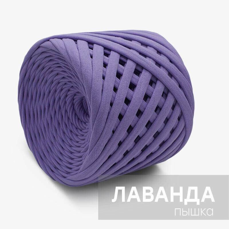 """Трикотажная пряжа """"КОТЭ""""(Пышка), цвет: Лаванда"""