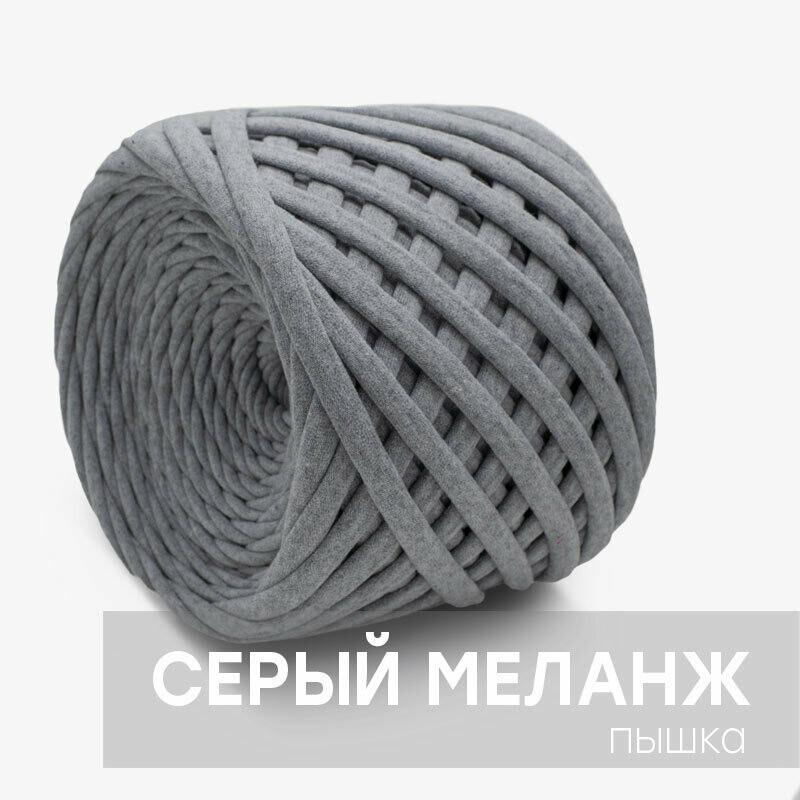 """Трикотажная пряжа """"КОТЭ""""(Пышка), цвет: Серый меланж"""