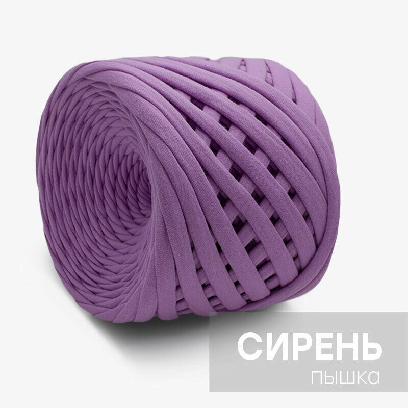 """Трикотажная пряжа """"КОТЭ""""(Пышка), цвет: Сирень"""