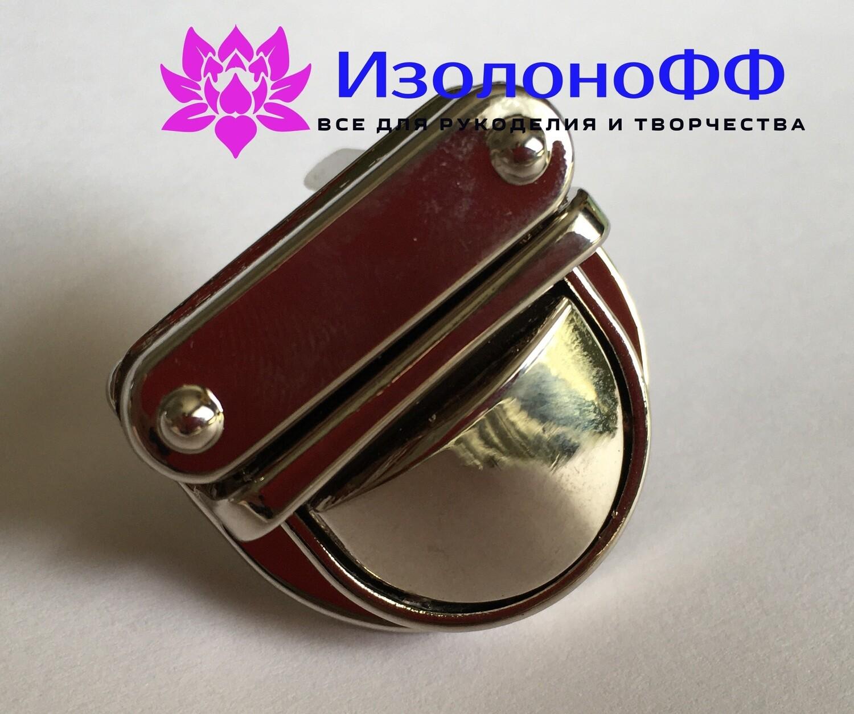 Замок (застежка) для сумки, серебро