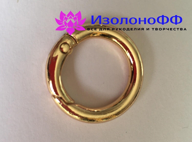 Кольцо-карабин 20мм, золото