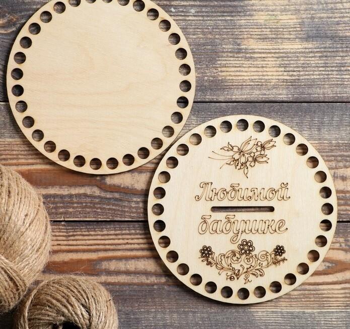 """Набор заготовок (донышек) для вязания """"Копилка бабушке"""", 15 см."""