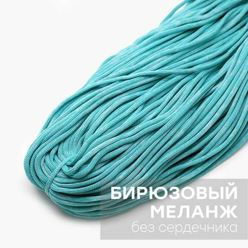 Полиэфирный шнур без сердечника. МЕЛАНЖ. Цвет: Бирюзовый
