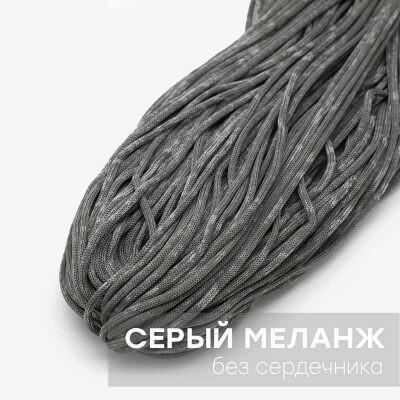 Полиэфирный шнур без сердечника. МЕЛАНЖ. Цвет: Серый