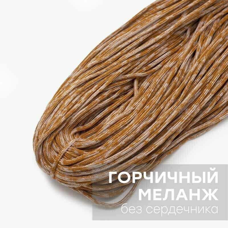 Полиэфирный шнур без сердечника. МЕЛАНЖ. Цвет: Горчичный
