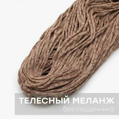 Полиэфирный шнур без сердечника. МЕЛАНЖ. Цвет: Телесный