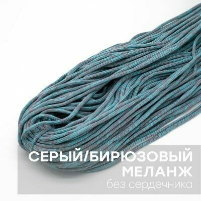 Полиэфирный шнур без сердечника. МЕЛАНЖ. Цвет: Серый/бирюзовый