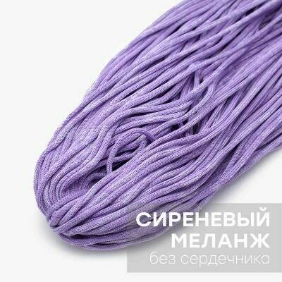 Полиэфирный шнур без сердечника. МЕЛАНЖ. Цвет: Сиреневый