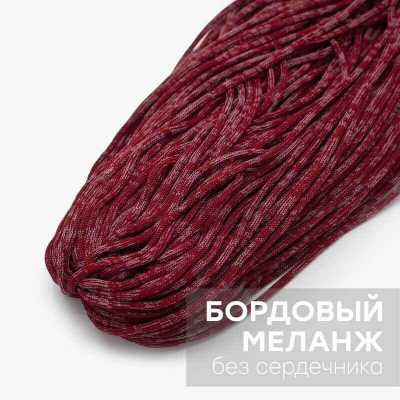Полиэфирный шнур без сердечника. МЕЛАНЖ. Цвет: Бордовый