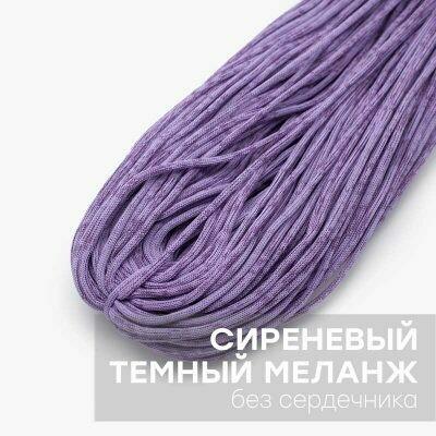 Полиэфирный шнур без сердечника. МЕЛАНЖ. Цвет: Сиреневый темный