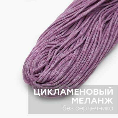 Полиэфирный шнур без сердечника. МЕЛАНЖ. Цвет: Цикламеновый