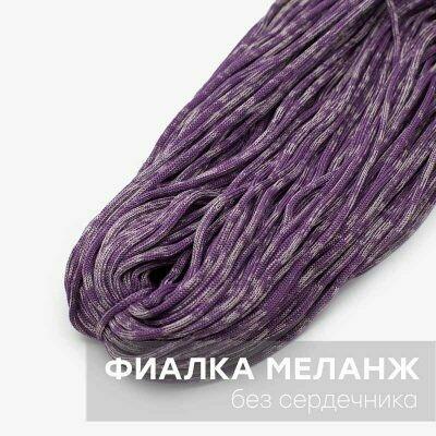 Полиэфирный шнур без сердечника. МЕЛАНЖ. Цвет: Фиалка
