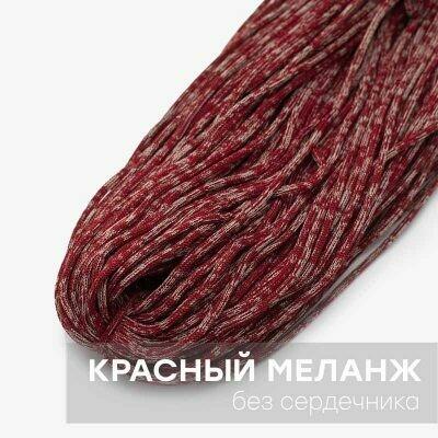 Полиэфирный шнур без сердечника. МЕЛАНЖ. Цвет: Красный