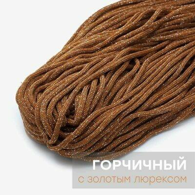 Полиэфирный шнур без сердечника. ЛЮРЕКС. Цвет: Горчичный