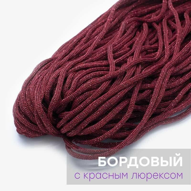 Полиэфирный шнур без сердечника. ЛЮРЕКС. Цвет: Бордовый