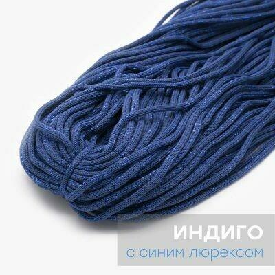 Полиэфирный шнур без сердечника. ЛЮРЕКС. Цвет: Индиго