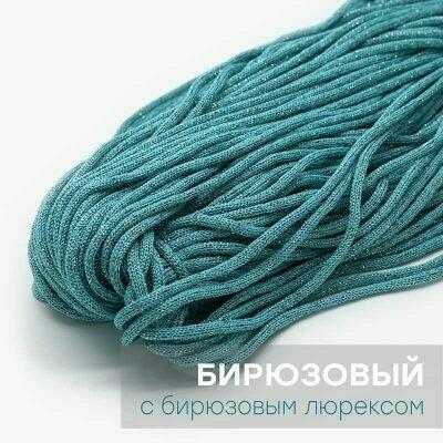 Полиэфирный шнур без сердечника. ЛЮРЕКС. Цвет: Бирюзовый