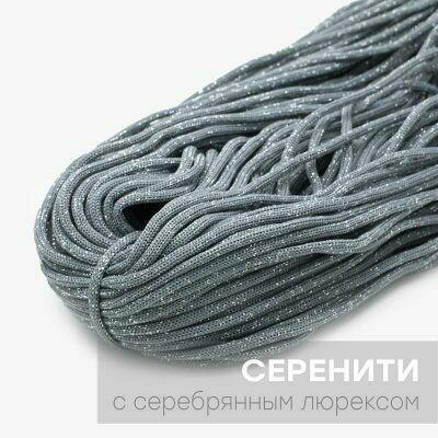 Полиэфирный шнур без сердечника. ЛЮРЕКС. Цвет: Серенити