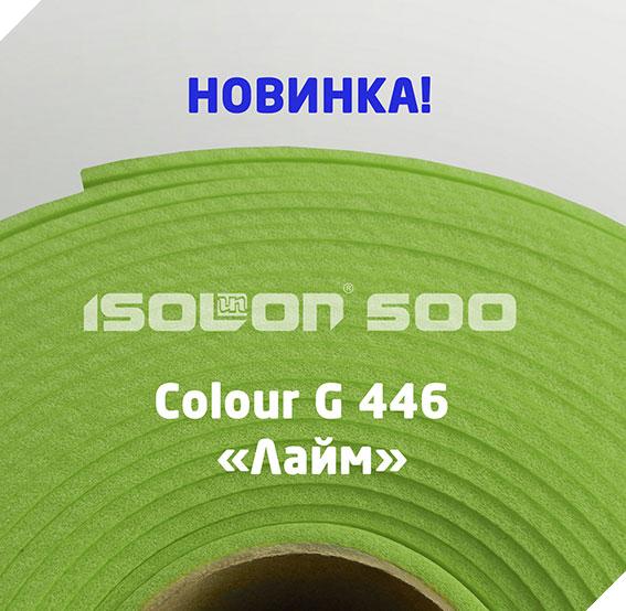 Изолон ППЭ 2 мм, ширина 75 см Цвет: Лайм (G446)
