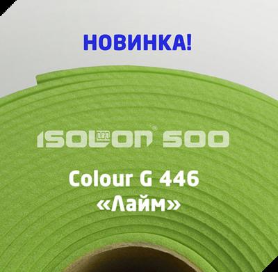 Изолон ППЭ 3 мм, ширина 1,00 м Цвет: Лайм (G446)