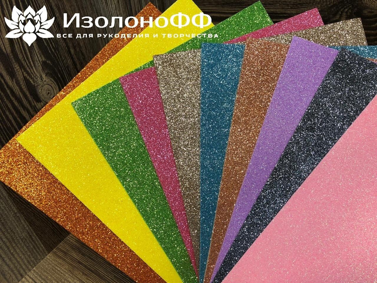 Набор: фоамиран глиттерный 2мм 20х30см №011 (10 листов)