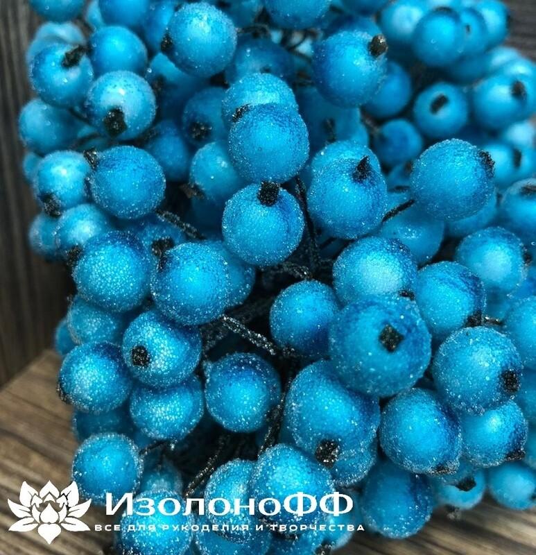 Ягоды декоративные на проволоке (Голубые)