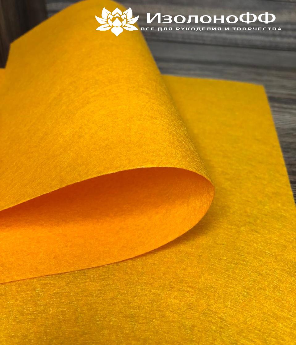 Фетр 20х30 см 1мм жесткий, оранжевый