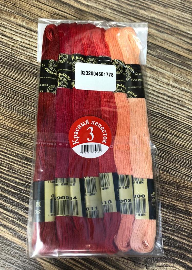 """Набор ниток для вышивания, мерсеризованные, №3 """"Красный лепесток"""""""