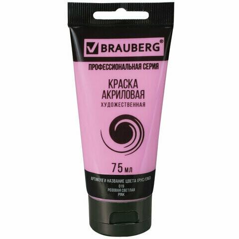 """Краска акриловая художественная BRAUBERG ART """"CLASSIC"""", туба 75 мл, розовая светлая, №019"""