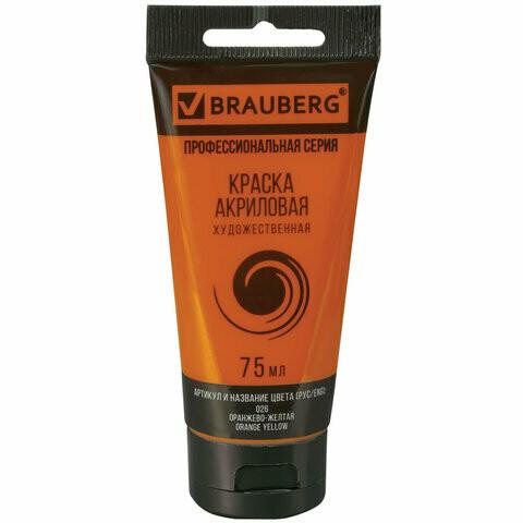 """Краска акриловая художественная BRAUBERG ART """"CLASSIC"""", туба 75 мл, оранжево-желтая, №026"""