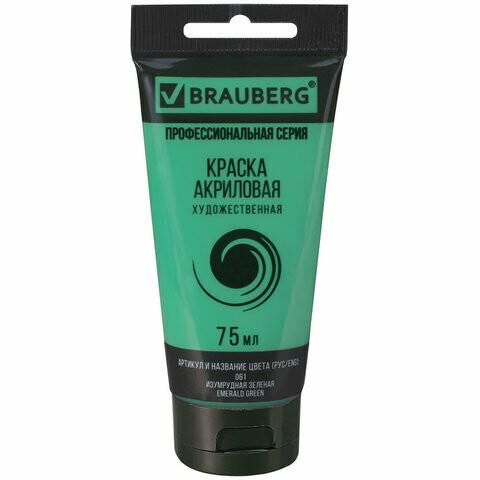 """Краска акриловая художественная BRAUBERG ART """"CLASSIC"""", туба 75 мл, изумрудная зеленая, №061"""