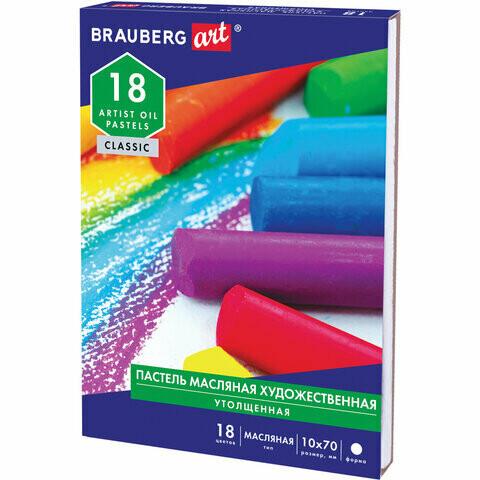 """Пастель масляная художественная BRAUBERG ART """"CLASSIC"""", УТОЛЩЕННАЯ, 18 цветов, круглое сечение"""