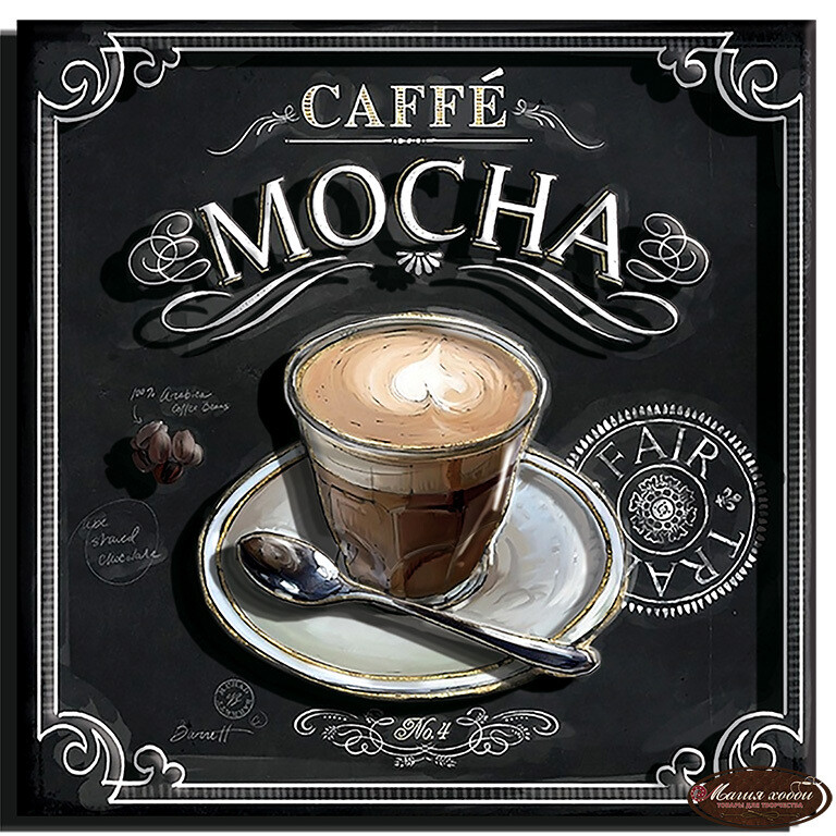 Кофе Мокко, Размер: 20*20