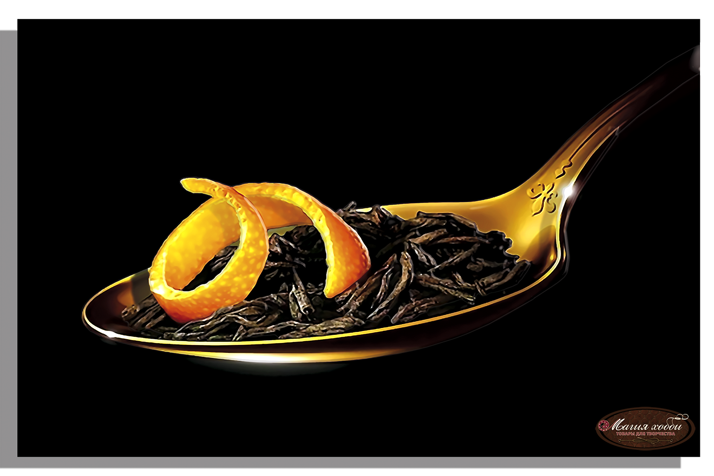 Чай с цедрой, Размер: 15*20