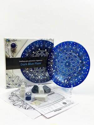 "Набор для творчества ""Dark Blue Plate"""