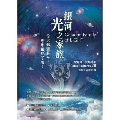 银河光之家族 Galatic Family of LIGHT