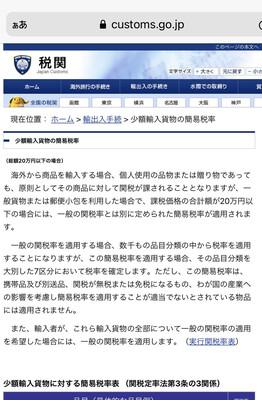 少額輸入貨物の簡易税率(日本税関)