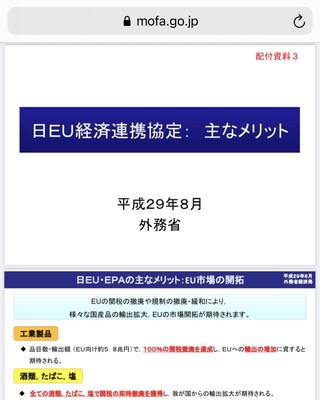 日本・EU経済連携協定(関税撤廃関連)