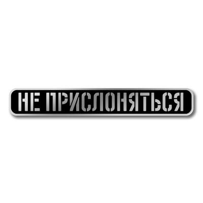 Значок «Не прислоняться»